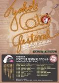 YOKOTE音FESTIVAL プログラム