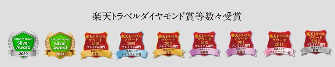 楽天トラベルダイヤモンド賞 等数々受賞