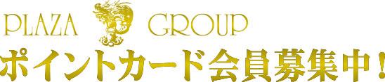 PLAZA GROUP ポイントカード会員募集中
