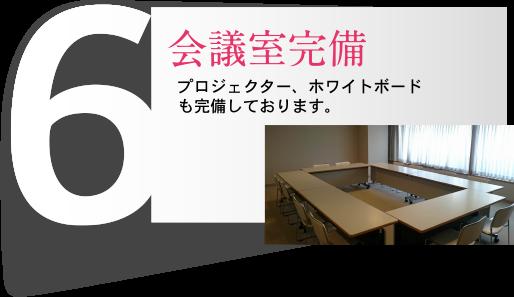 会議室完備 プロジェクター、ホワイトボードも完備しております。