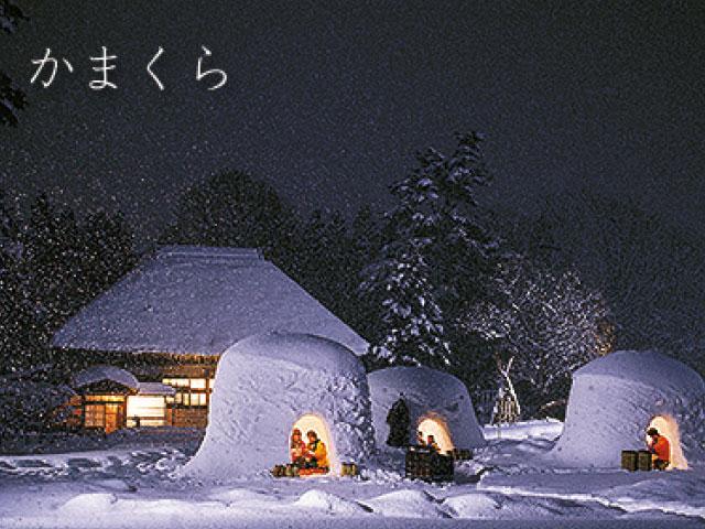横手のかまくら(毎年2月15・16日)