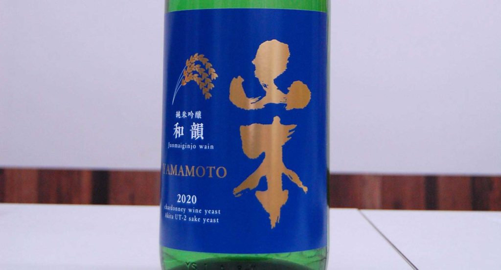 fukuさんのオススメ酒:山本「和韻」