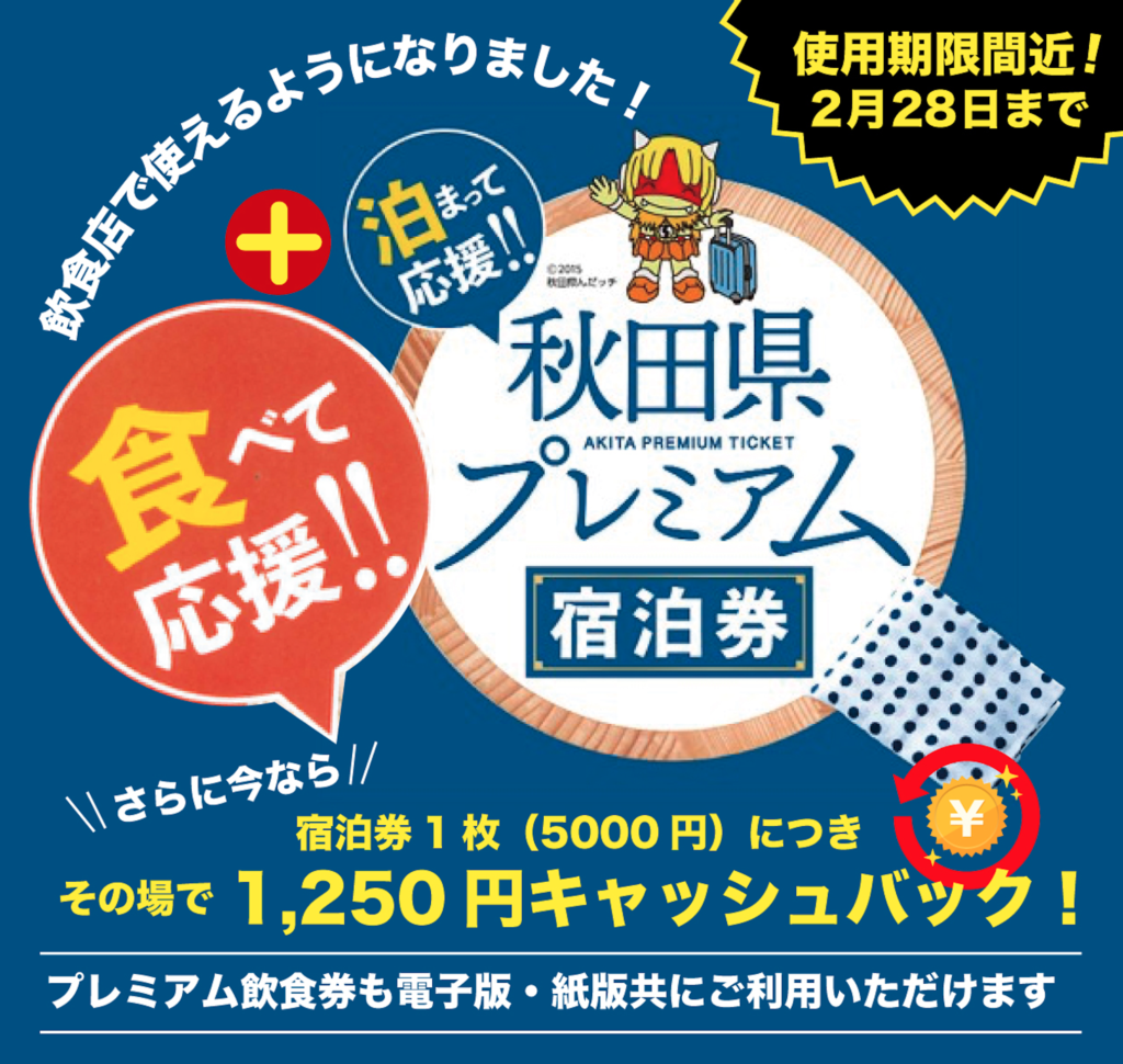 プラザグループの飲食店で「秋田県プレミアム宿泊券」が利用可能に!