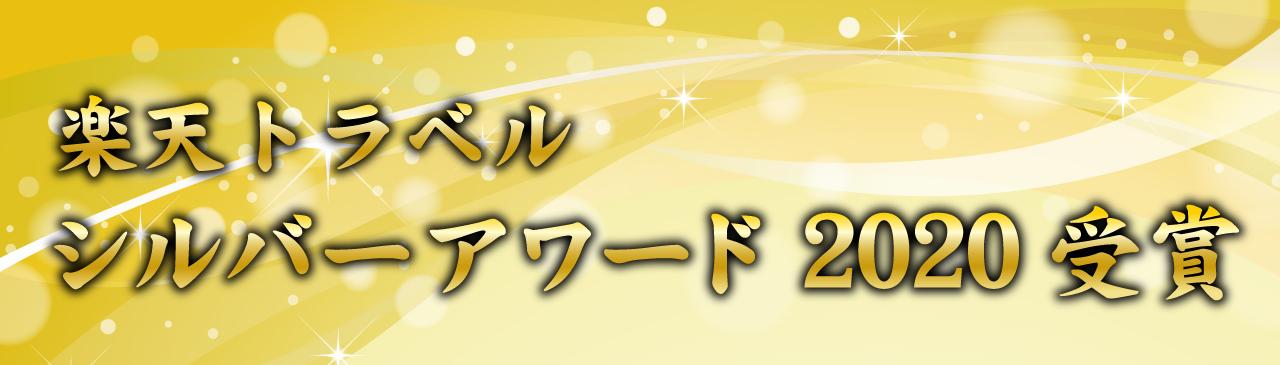 楽天トラベル シルバーアワード2020受賞!