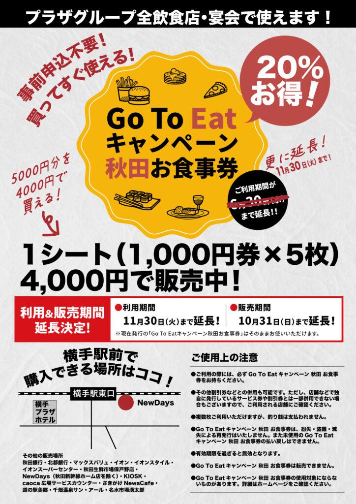 買ってすぐ使える!GoTo Eatキャンペーン秋田お食事券!期間延長!