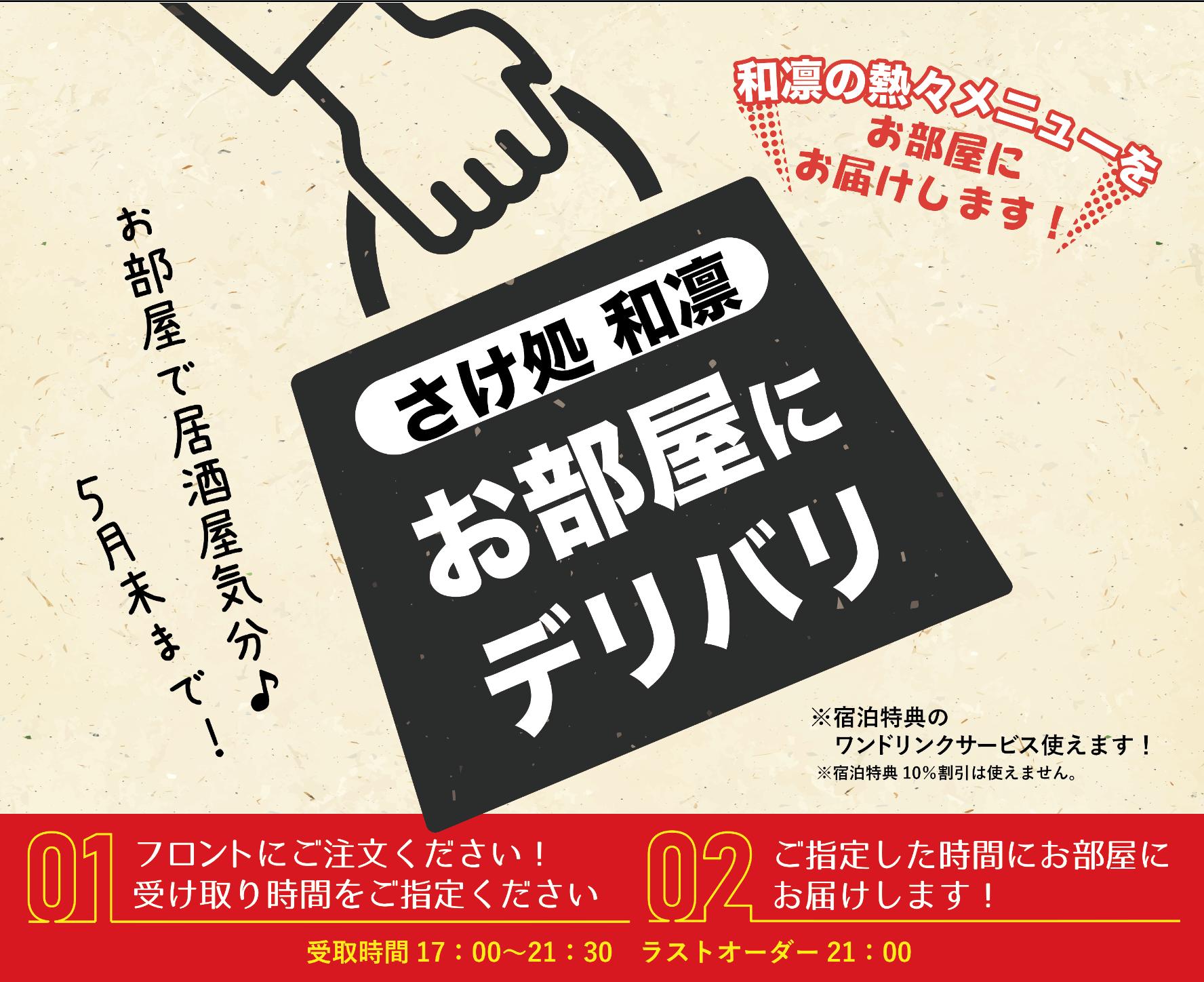 横手プラザホテル・和凛で「お部屋にデリバリ」開始!
