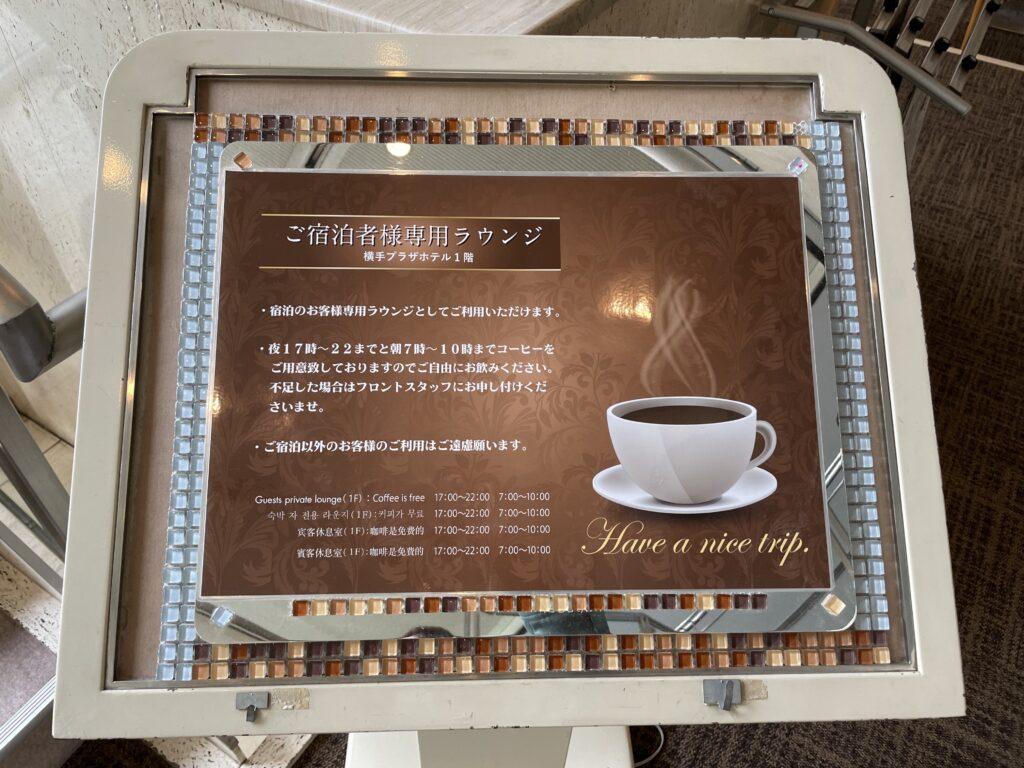 ご宿泊様専用ラウンジでコーヒーを