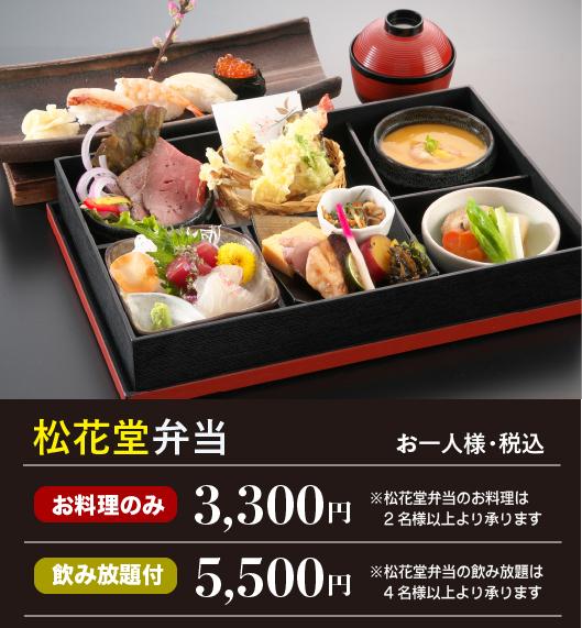 <p>松花堂弁当 お料理のみ 3,300円 飲み放題付き 5,500円</p>