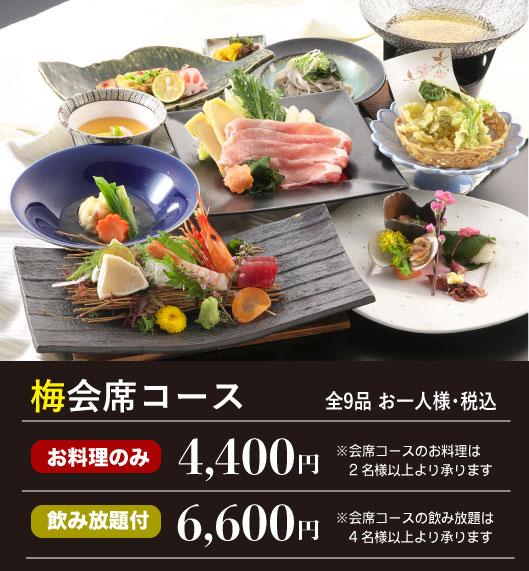 <p>【梅】会席コース お料理のみ 4,400円 飲み放題付き 6,600円</p>