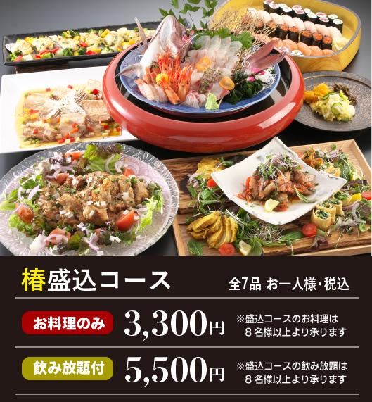<p>盛込みコース「椿」 お料理のみ 3,300円 飲み放題付き 5,500円</p>