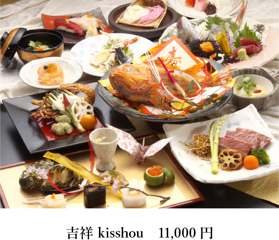 <p>吉祥 11,000円</p>