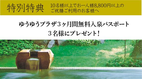 <p>特別特典 10名様以上でお一人様8,800円以上のご祝前ご利用のお客様へ</p>