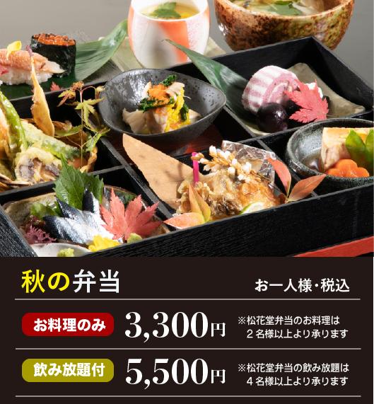 <p>秋の弁当 お料理のみ 3,300円 飲み放題付き 5,500円</p>
