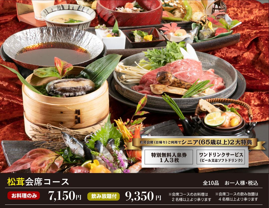 <p>松茸会席コース お料理のみ7,150円 飲み放題付き9,350円</p>