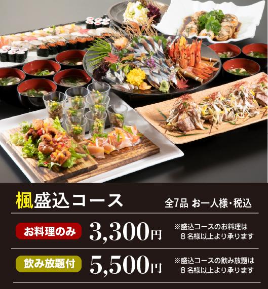 <p>【楓】盛込みコース お料理のみ 3,300円 飲み放題付き 5,500円</p>