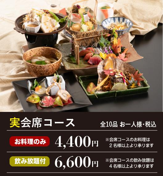 <p>【実】会席コース お料理のみ 4,400円 飲み放題付き 6,600円</p>