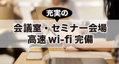 会議室・セミナー会場 高速wi-fi完備