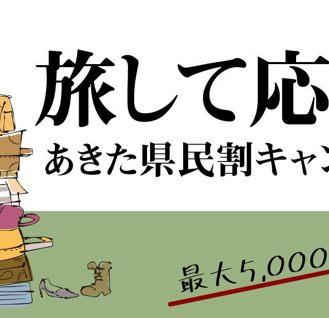 12/31まで利用期間延長!「旅して応援!」あきた県民割キャンペーン