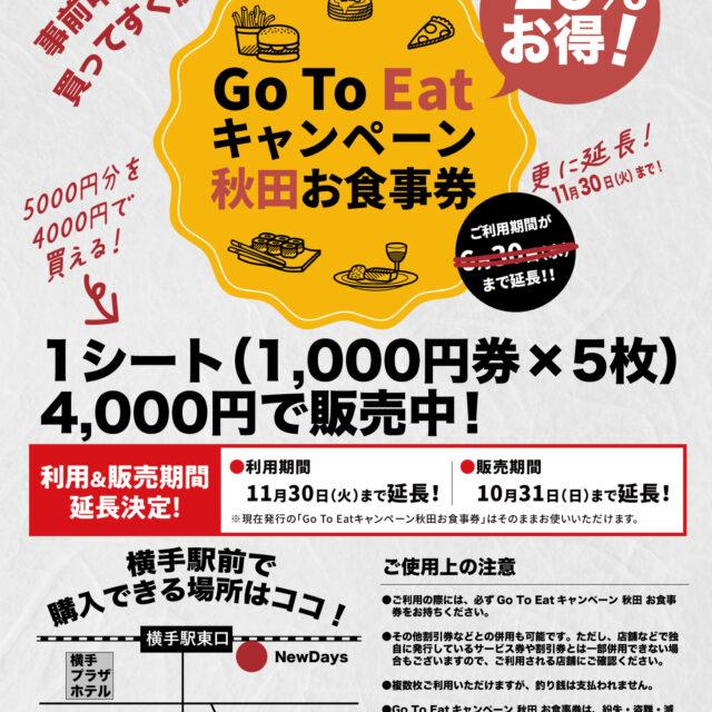 買ってすぐ使える!GoTo Eatキャンペーン秋田お食事券 利用期限延長!