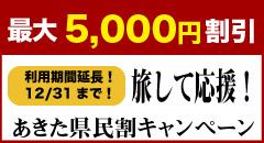 秋田県民割