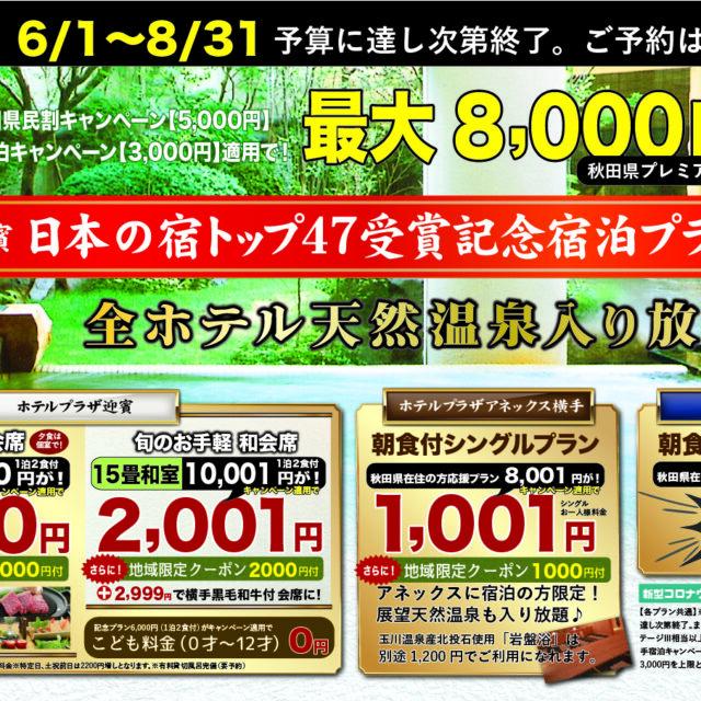 最大8,000円割引!秋田県在住の方限定!宿泊ダブルキャンペーン!