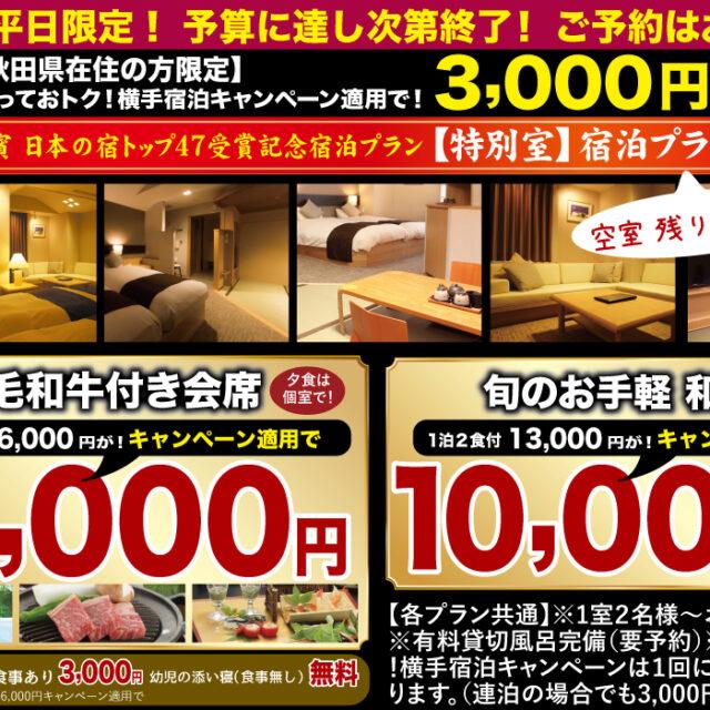 「あきた県民割キャンペーン」の秋田県からの当館への割り当て分が予算に達したため、新規でのキャンペーン適応でのご予約は終了となりました。横手市の「泊まっておトク!横手宿泊キャンペーン」につきましては引き続きご利用になれます。