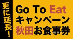 GOTO Eat