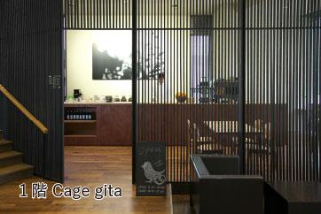 1階 Cage gita