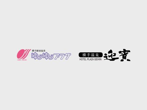 買ってすぐ使えるGoTo Eatキャンペーン秋田お食事券 利用期間延長!
