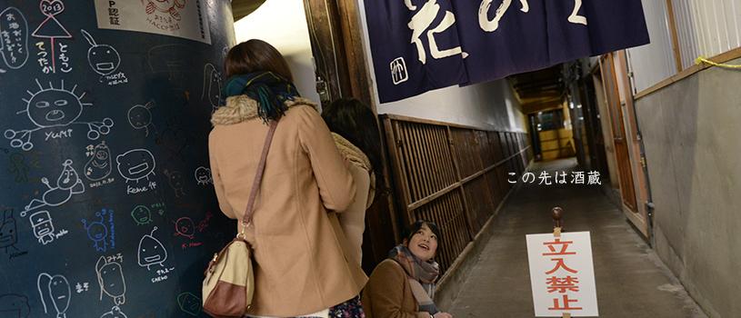 女子旅:増田・内蔵を訪ねて