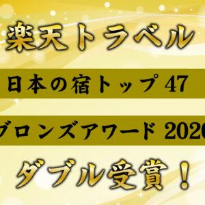 楽天トラベル 日本の宿トップ47&ブロンズアワード2020ダブル受賞!