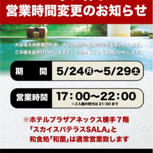 5月24日〜29日まで工事に伴い、ゆうゆプラザ日帰り温泉の営業時間が変更となります